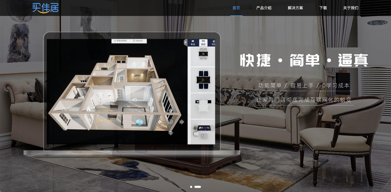 家具配置シュミレーションアプリ、紹介サイト