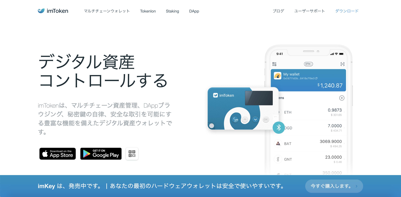 仮想通貨管理システム、アプリ、紹介サイト
