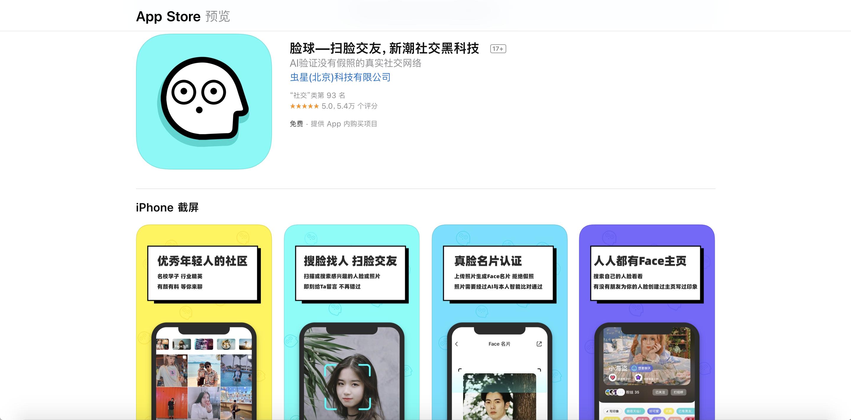 AIを使ったマッチングアプリ